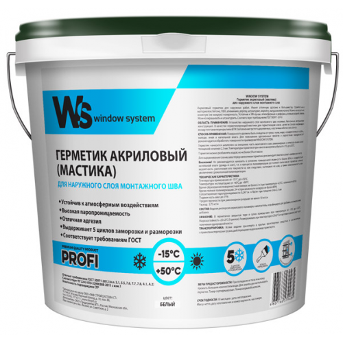 Герметик WS для наружного шва